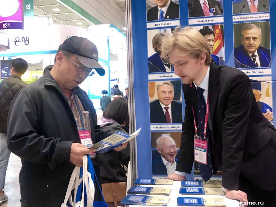 МГИМО на Korea Study Abroad Fair в Сеуле