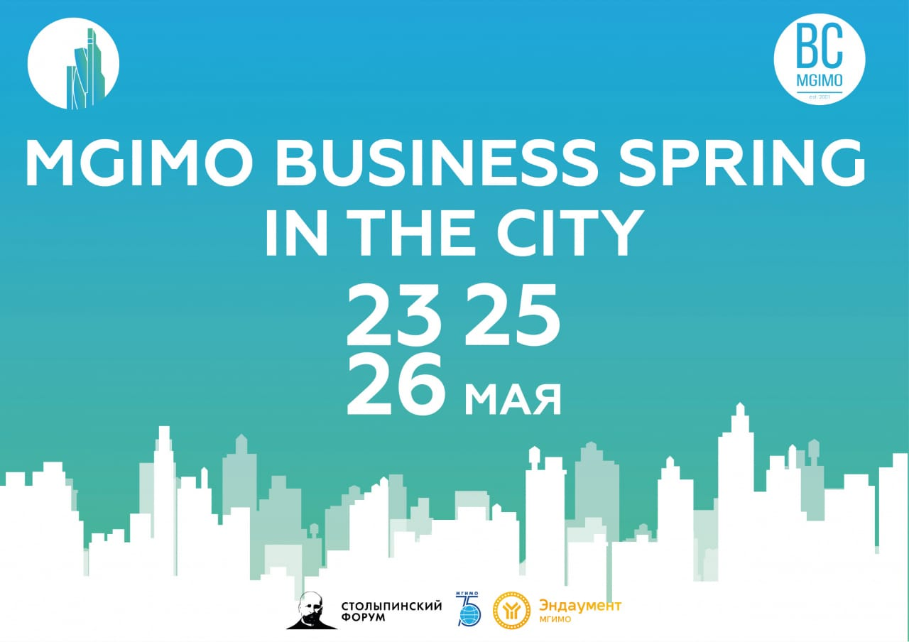 MGIMO Business Spring 2019
