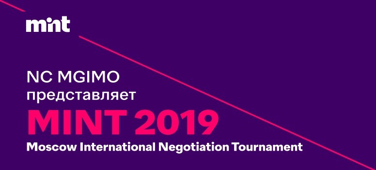 Турнир по переговорам MINT — Moscow International Negotiation Tournament