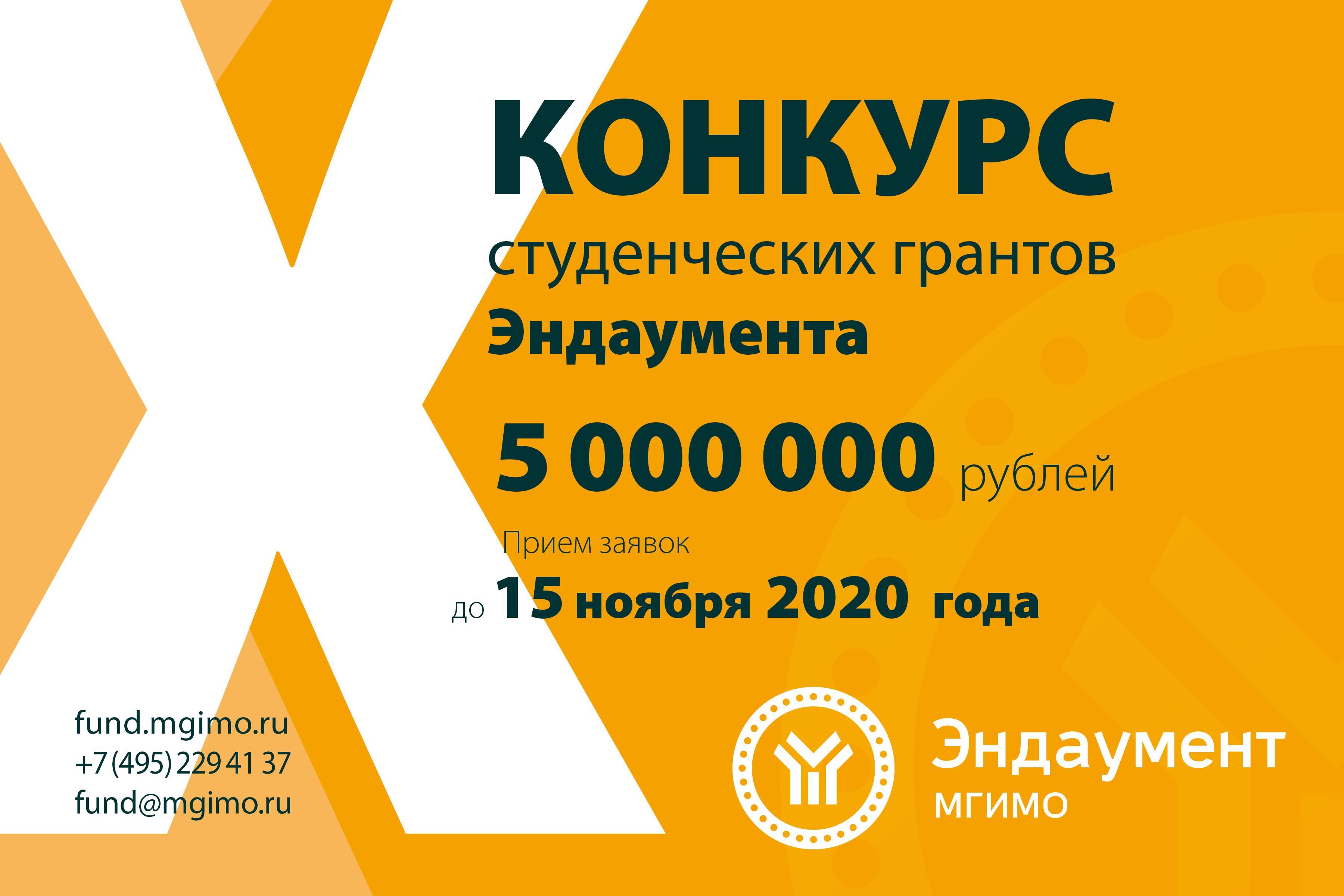 Эндаумент МГИМО объявляет X Конкурс студенческих грантов!