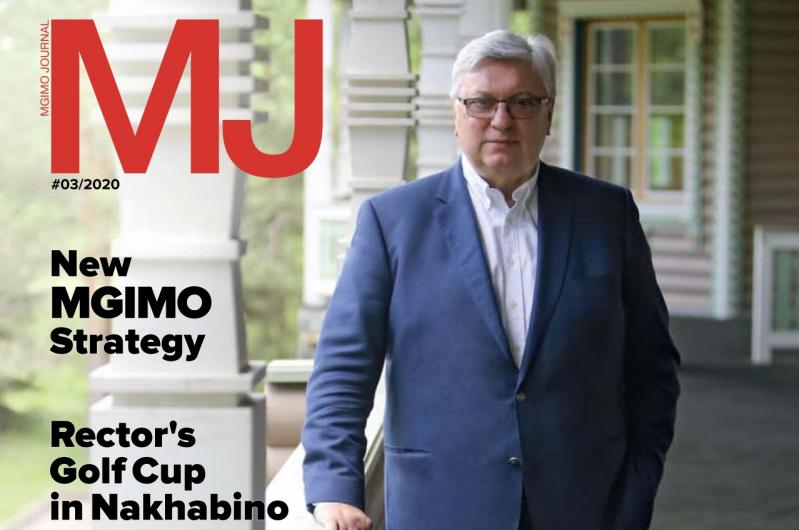 MGIMO Journal на английском языке